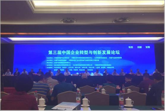 中国企业转型与创新发展论坛在京召开