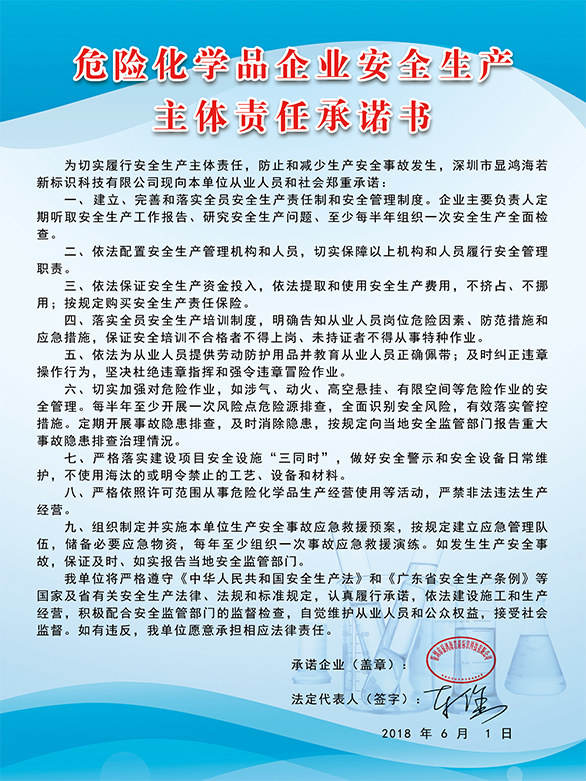 危险化学品企业安全生产主体责任承诺书